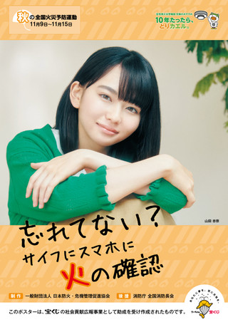 H30aki_kasaiyobouposter